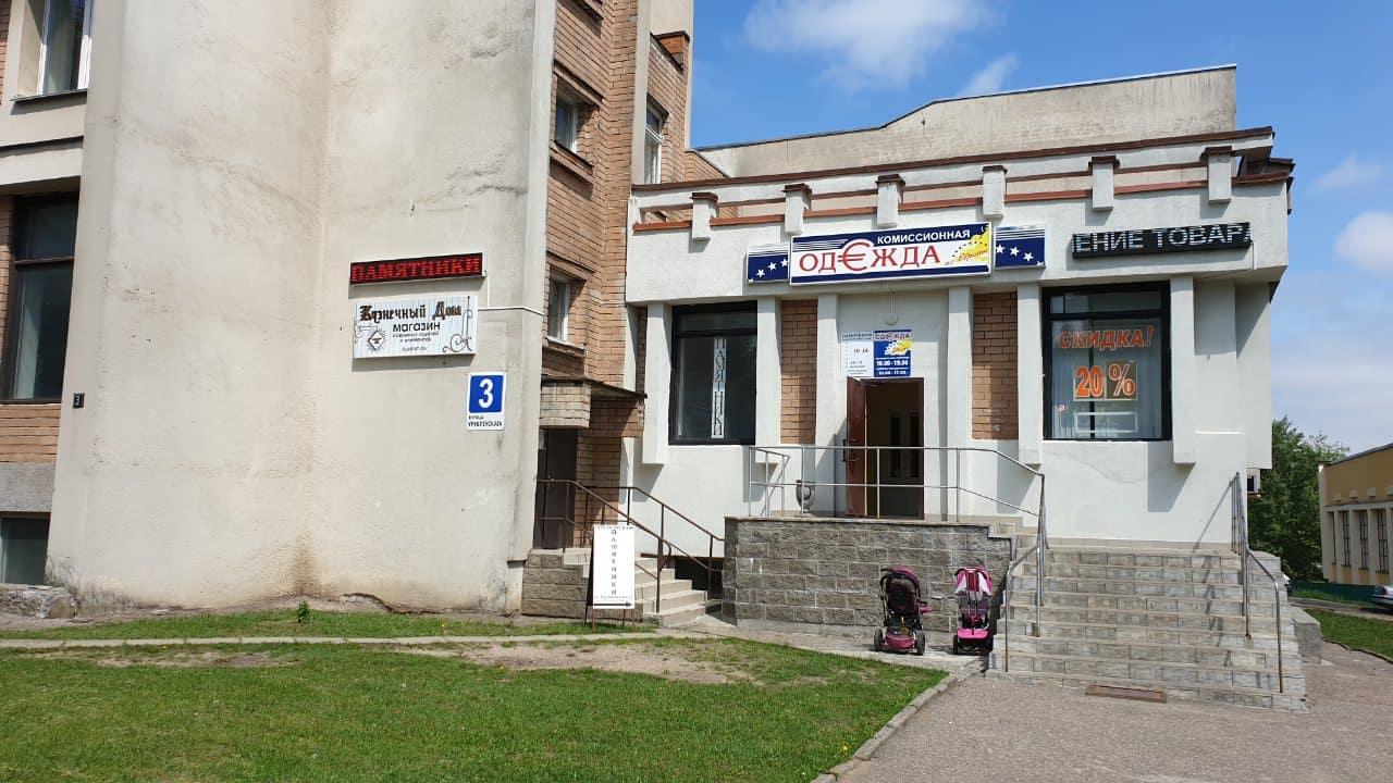 Магазин риутал на Врублевского